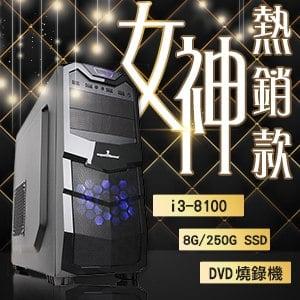 微星 文書系列【風暴女神】i3-8100四核 商務電腦(8G/250G SSD)