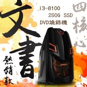 微星 文書系列【武器達人】i3-8100四核 商務電腦(8G/250G SSD)