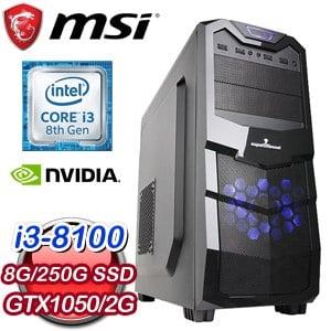 微星 電玩系列【暴走重砲】i3-8100四核 GTX1050 娛樂電腦(8G/250G SSD)