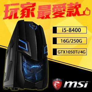 微星 電玩系列【暴躁騎士】i5-8400六核 1050TI 娛樂電腦(16G/250G SSD)