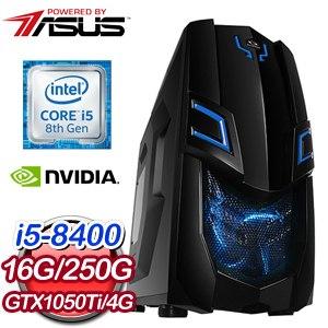 華碩 電玩系列【披甲龍龜】i5-8400六核 GTX1050TI 娛樂電腦(16G/250G SSD)