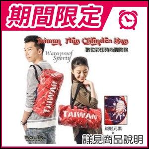 ☆期間限定★ 【SOLIS】數位彩印時尚圓筒包-台灣國旗 ★送【SOLIS】萬用小掛包-隨機出貨