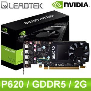 Leadtek 麗臺 Quadro P620 2G GDDR5 128bit 繪圖顯示卡《原廠註冊三年保固》