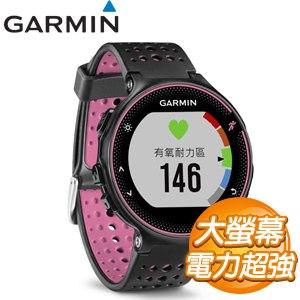 GARMIN Forerunner 235 GPS 腕式心率跑錶《粉》
