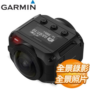 GARMIN VIRB 360 全方位360度 全景運動相機