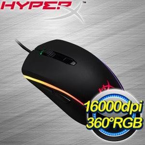 HyperX Pulsefire Surge RGB 電競滑鼠 (HX-MC002B)