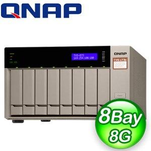 QNAP 威聯通 TVS-873e-8G 8Bay NAS網路儲存伺服器