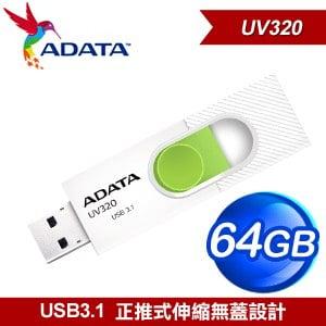ADATA 威剛 UV320 64G USB3.1 隨身碟《清新白》