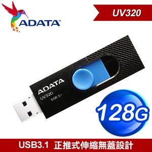 ADATA 威剛 UV320 128G USB3.1 隨身碟《時尚黑》
