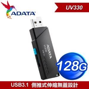 ADATA 威剛 UV330 128G USB3.1 隨身碟《質感黑》
