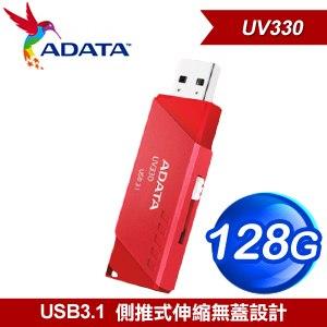 ADATA 威剛 UV330 128G USB3.1 隨身碟《活力紅》
