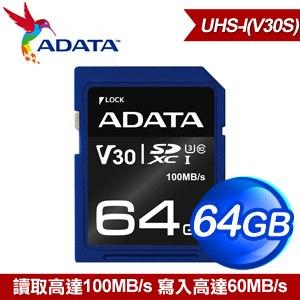ADATA 威剛 64G Premier Pro SDXC UHS-I V30S  U3高