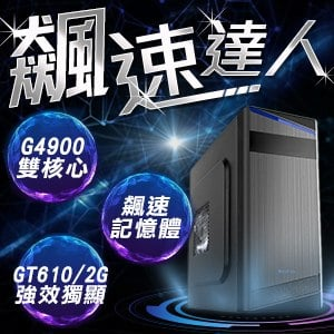 華碩 MANAGER【水晶戰蠍】Intel G4900雙核心 獨顯高效能電腦
