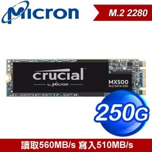Micron 美光 MX500 250G M.2 SATA SSD固態硬碟(讀:560M/寫:510M/TLC)