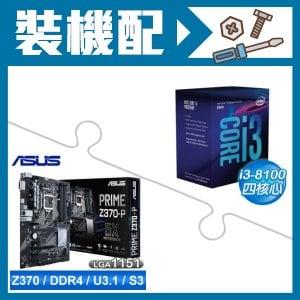 ☆裝機配★ i3-8100處理器+華碩 PRIME Z370-P LGA1151主機板