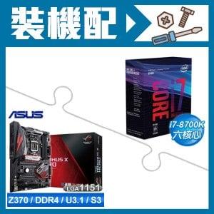 i7-8700K處理器+華碩 MAXIMUS X HERO LGA1151主機板
