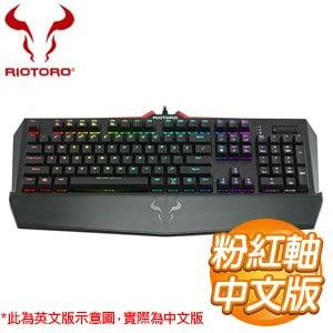 RIOTORO 紅火牛 Ghostwriter ELITE KR910 粉紅軸 RGB 機械式鍵盤《中文版》