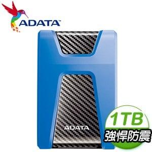 ADATA 威剛 HD650 1TB 悍馬碟 USB3.2 2.5吋外接硬碟《藍》