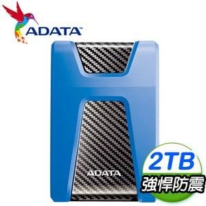 ADATA 威剛 HD650 2TB 悍馬碟 USB3.1 2.5吋外接硬碟《藍》