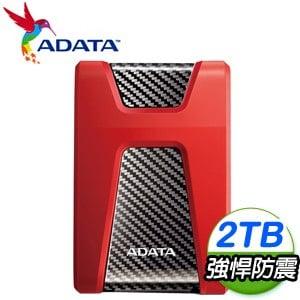 ADATA 威剛 HD650 2TB 悍馬碟 USB3.2 2.5吋外接硬碟《紅》