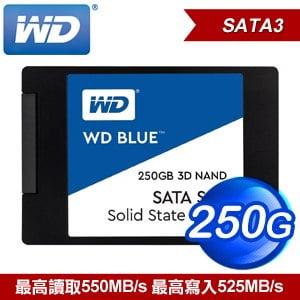 WD 威騰 250G 2.5吋 3D NAND SATA SSD固態硬碟(讀:550M/寫:525M/TLC)《藍標》WDS250G2
