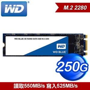WD 威騰 250G 3D NAND M.2 SATA SSD固態硬碟(讀:550M/寫:525M/TLC)《藍標》WDS250G2B0
