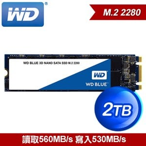 WD 威騰 2TB 3D NAND M.2 SATA SSD固態硬碟(讀:560M/寫:530M/TLC)《藍標》WDS200T2B0B