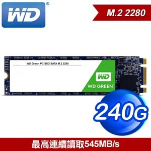 WD 威騰 240G M.2 SATA SSD固態硬碟(讀:545M/TLC)《綠標》WDS240G2G0B
