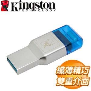 Kingston 金士頓 FCR-ML3C MobileLite DUO 3C USB3.1+TypeC 讀卡機