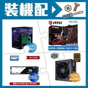 i5-8400+微星H370主機板+256G SSD+550W 電源供應器
