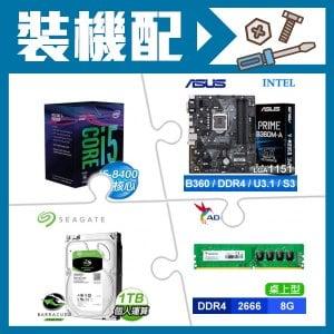 i5-8400+華碩B360M-A主機板+1TB硬碟+威剛8G記憶體