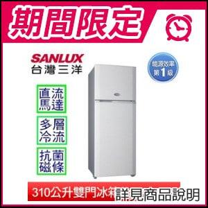 ☆期間限定★ 【SANLUX台灣三洋】310公升雙門冰箱