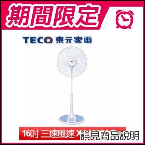 ☆期間限定★ TECO 東元 16吋機械式定時立扇