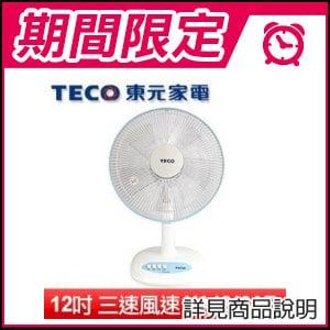 ☆期間限定★ TECO 東元 12吋桌扇