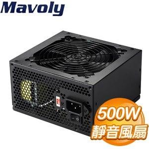 Mavoly 松聖 DUKE M500 500W 電源供應器(3年保)