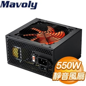 Mavoly 松聖 DUKE M550 550W 電源供應器(3年保)