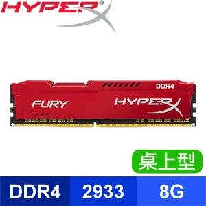 HyperX FURY DDR4-2933 8G 桌上型記憶體《紅》(HX429C17FR2/8)