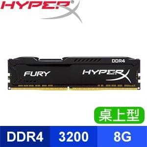HyperX FURY DDR4-3200 8G 桌上型記憶體《黑》(HX432C18FB2/8)