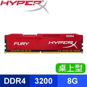 HyperX FURY DDR4-3200 8G 桌上型記憶體《紅》(HX432C18FR2/8)