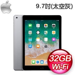 Apple iPad 9.7吋 32GB Wi-Fi 平板電腦 (MR7F2TA/A)《太空灰》