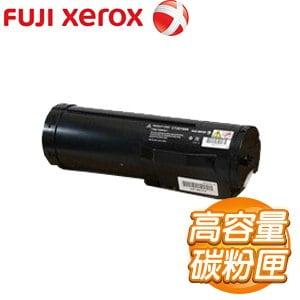 Fuji Xerox 富士全錄 DocuPrint P455d/M455df 高容量碳粉匣(CT201949)