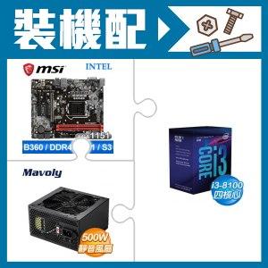i3-8100處理器+微星B360M主機板+松聖 duke-M500 電源供應器