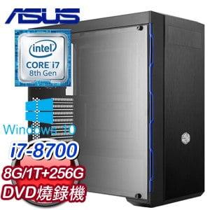 華碩 HIGHER【秉正無私】Intel i7-8700六核心 高效能SSD多媒體影音電腦《含WIN10》