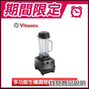 【光輝五月愛媽咪】【美國Vita-Mix】多功能生機調理機(VITA-PREP)