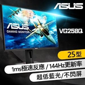 ASUS 華碩 VG258Q 25型 電競顯示器螢幕《黑》