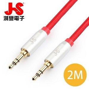 JS淇譽電子 3.5mm高級立體音源傳輸線(公對公)(紅)