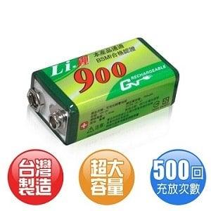 GN高容量900型9V鋰充電池 - 1入