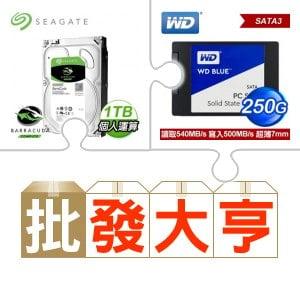 ☆批購自動送好禮★ 希捷 新梭魚 1TB 3.5吋硬碟(X10)+WD 威騰 250G SSD《藍標》(X5) ★送WD 1TB 3.5吋硬碟《藍標》