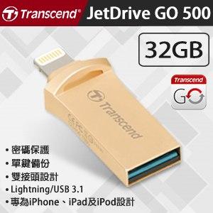 Transcend 創見 JetDriveGo 500 32G iOS OTG隨身碟《金》TS32GJDG500G