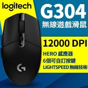 Logitech 羅技 G304 LIGHTSPEED 無線電競滑鼠《黑》